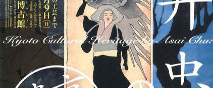 特別展 浅井忠の京都遺産   ―京都工芸繊維大学 美術工芸コレクション―