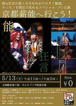 無料☆京都駅ポルタで京都薪能プレ公演