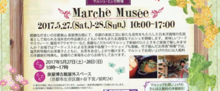 美術館にマルシェがやってくる!★Marché Musée