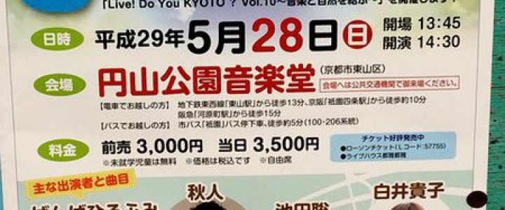 Live! Do You KYOTO? Vol.10~音楽と自然を結ぶ~円山公園音楽堂
