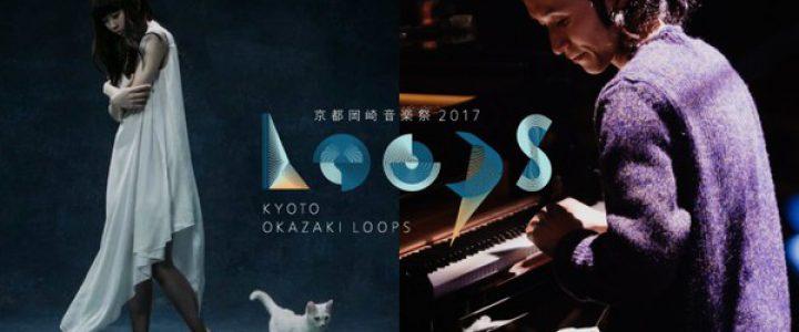 京都岡崎音楽祭2017★「OKAZAKI LOOPS」