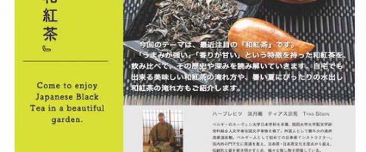 無鄰菴パートナーズ講座「日本茶を知る」和紅茶