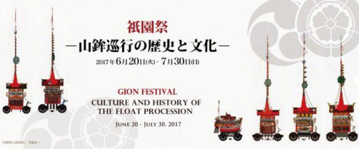 祇園祭-山鉾巡行の歴史と文化-