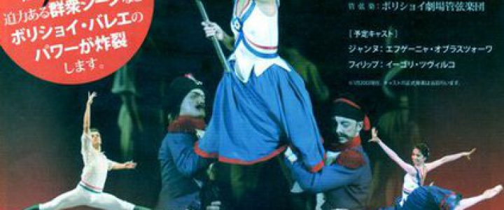 ボリショイ・バレエ 『パリの炎』 ☆びわ湖ホール
