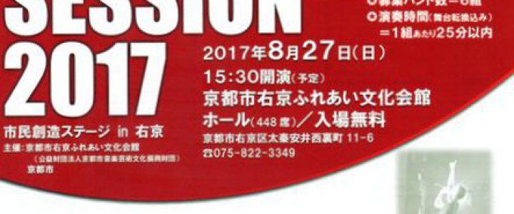 おとなBAND SESSION 2017