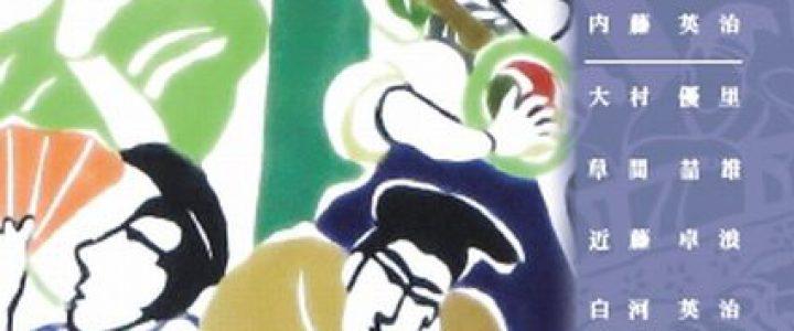 鉾町で観る祇園祭展☆ 染・清流館
