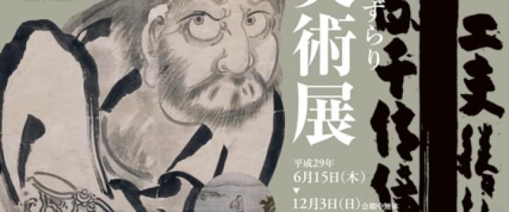 禅と茶、茶道具もずらり 禅林美術展