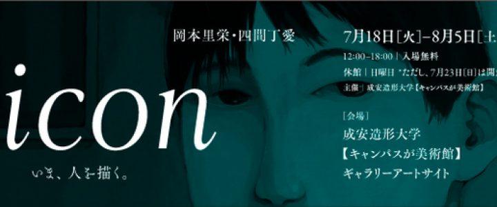 icon いま、人を描く。岡本里栄・四間丁愛 【キャンパスが美術館】