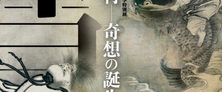 2017夏季特別展 「雪村-奇想の誕生」 – /MIHO MUSEUM