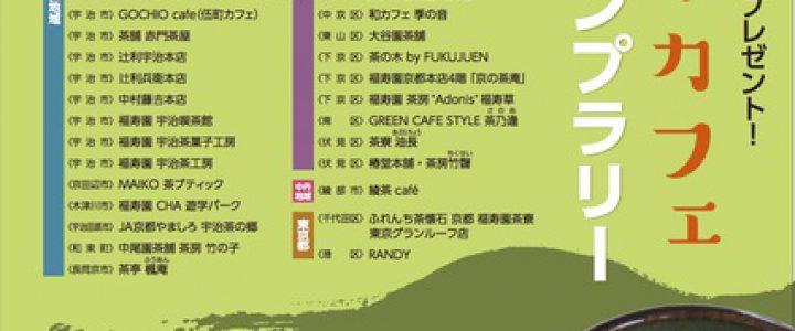 「宇治茶カフェ」スタンプラリー