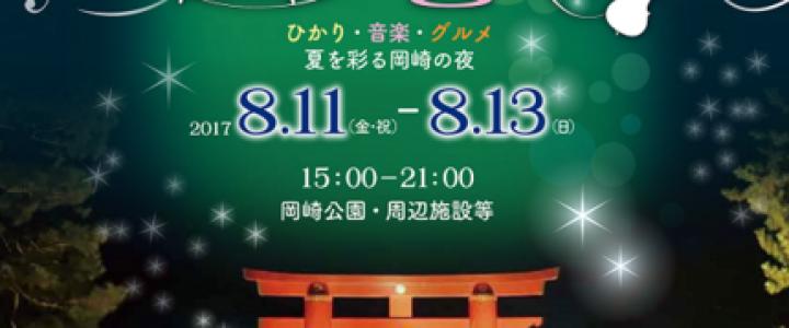 岡崎プロムナード 星の響宴/京の七夕