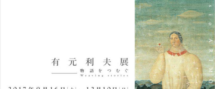 有元利夫展-物語をつむぐ/大山崎山荘美術館