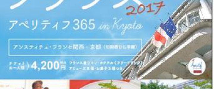 C'est bon ! おいしいフランス~アペリティフ365 in京都-2017