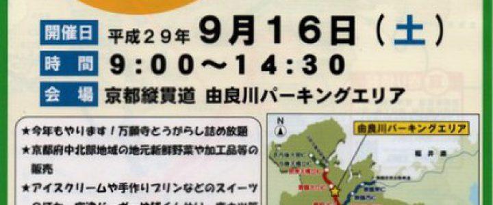 美味しさいっぱい 沿線特産市2017★京都縦貫自動車道 ゆらパー