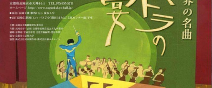 学生オーケストラの響宴~親子で楽しむ世界の名曲~