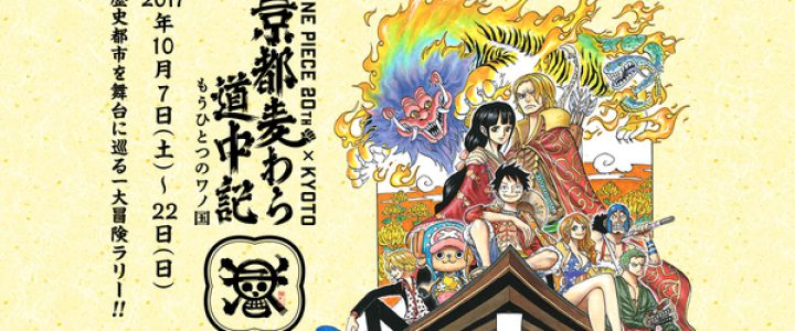 ONE PIECE 20th 京都麦わら道中記