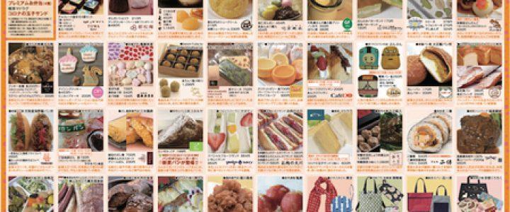 第6回「京都ええもんコレクション」RACTO山科1F
