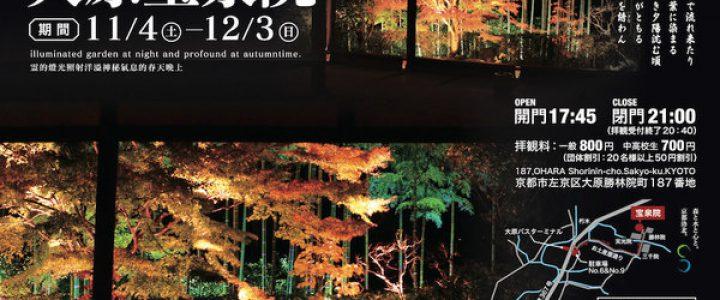 秋の夜灯り2017 大原勝林院・宝泉院