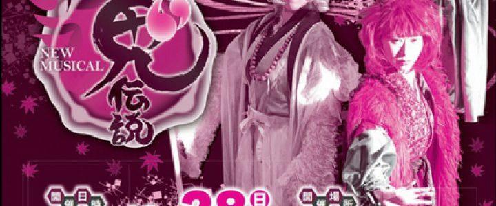 第37回  大江山酒呑童子祭り