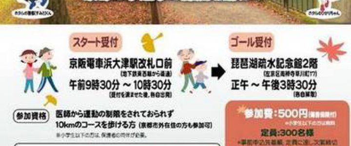 参加者募集☆『第8回 秋の琵琶湖疏水 明治ロマンの道ウォーク』