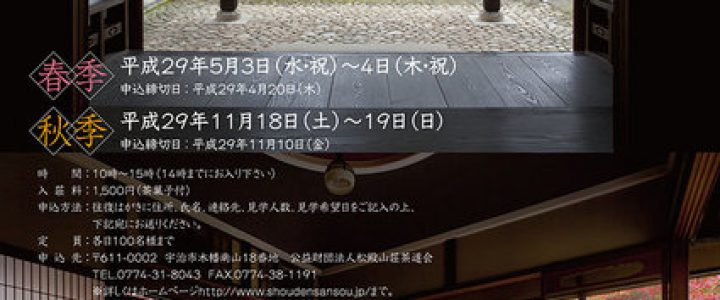 2017年度 秋期特別公開★松殿山荘