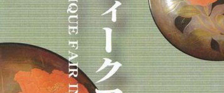第69回京都大アンティークフェア