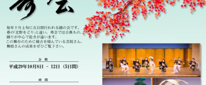 """春は""""北野をどり""""、秋は""""寿会"""" 上七軒歌舞練場"""