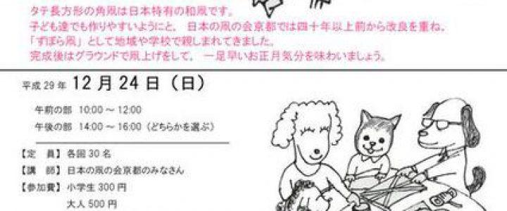 冬の親子体験教室「日本の凧を代表する角凧づくりに挑戦」