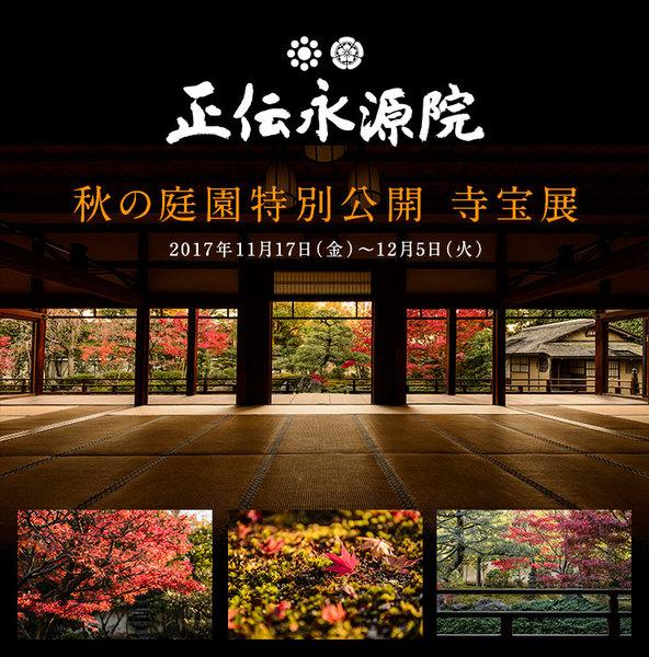 建仁寺 正伝永源院★秋の庭園特別公開 寺宝展2017