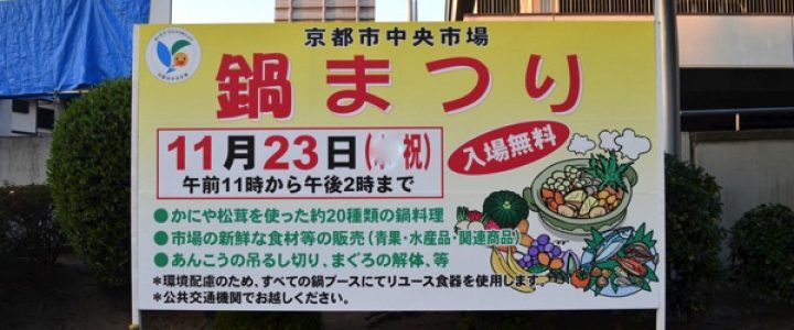 「鍋まつり」★京都市中央卸売市場