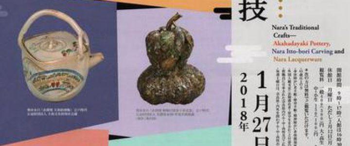 赤膚焼・奈良一刀彫・奈良漆器…悠久の美と技 /奈良県立美術館