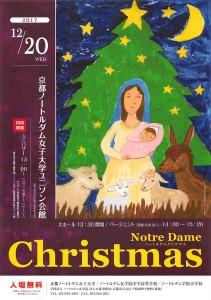 ノートルダムクリスマス2017☆Xmasイルミ
