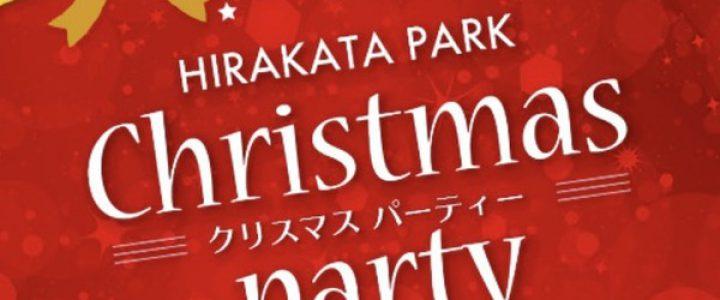 ひらパーのクリスマスイベント初開催!