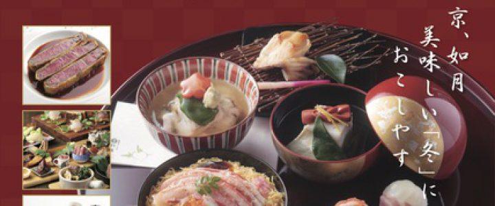 京都レストランウインタースペシャル2018