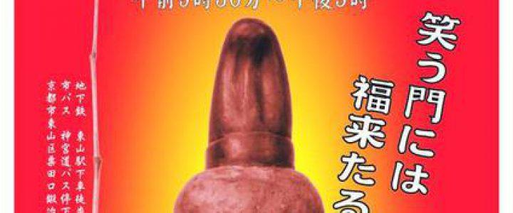 出世えびす祭でえびす御神像の公開/ 粟田神社
