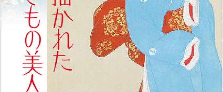 """描かれた""""きもの美人"""" ★ 京都市美術館所蔵品展"""