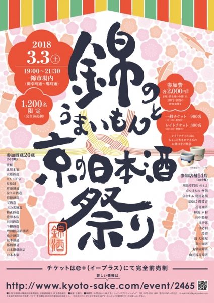 【錦のうまいもんと京の日本酒祭り 2018】開催決定!