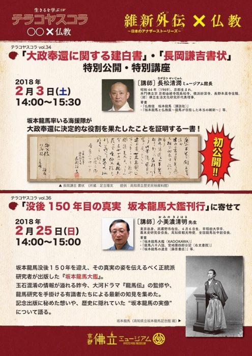 特別公開・特別講座開催 2/24★「大政奉還に関する建白書」「長岡謙吉書状」