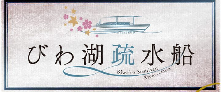 琵琶湖疏水通船0
