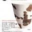「足もとに眠る京都−考古学からみた鴨東の歴史−旧石器~古墳時代編」