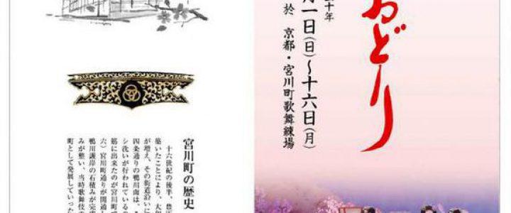 第69回 京おどり / 宮川町歌舞練場