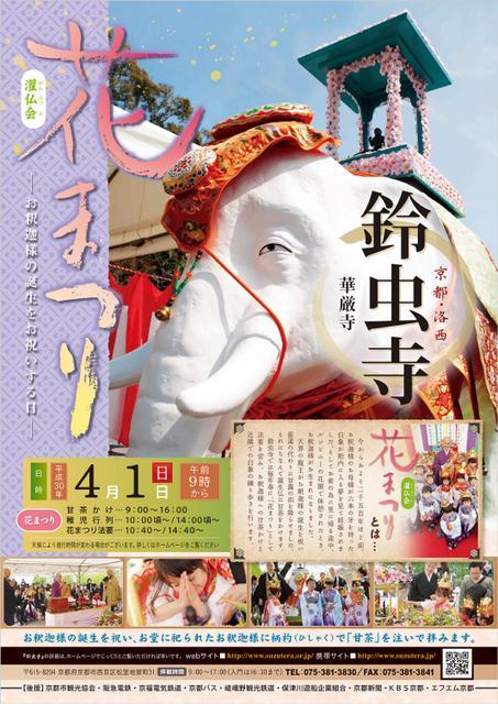 白象の練り歩き稚児行列★稚児募集/鈴虫寺☆花まつり2018