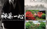 禅茶一心☆春の庭園特別公開・寺宝展 2018