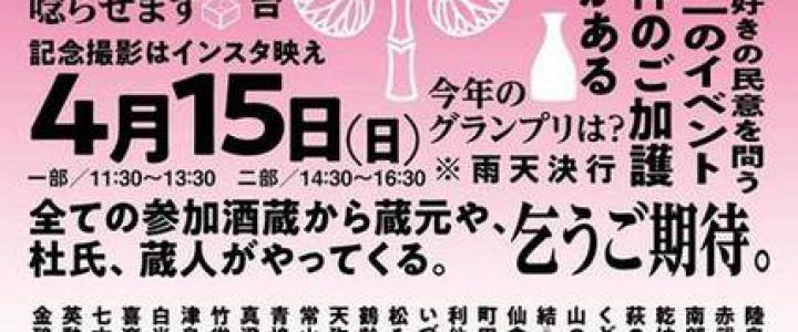 第5回 松尾大社 酒-1グランプリ、4月15日(日)開催決定!