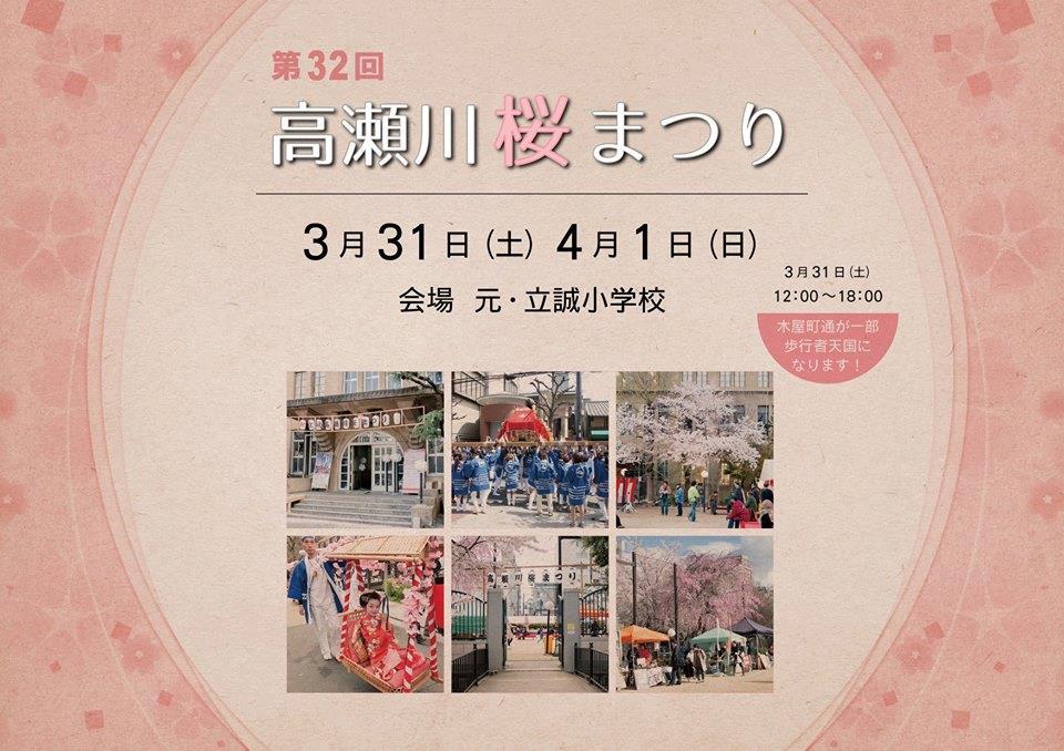 第32回高瀬川桜まつり x 京の蔵元 きき酒会 + パラダイス酒場トークショー