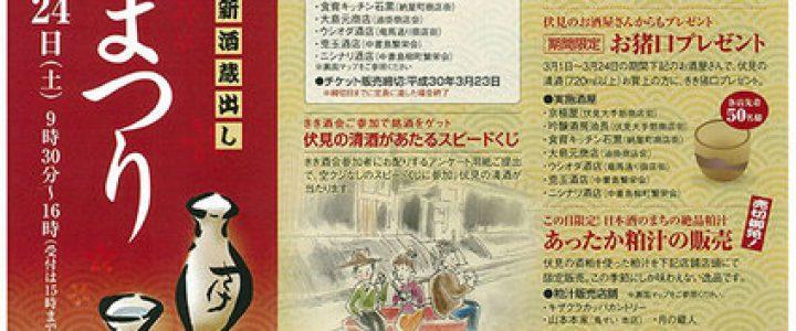 第12回 伏見の清酒新酒蔵出し「日本酒まつり」開催!