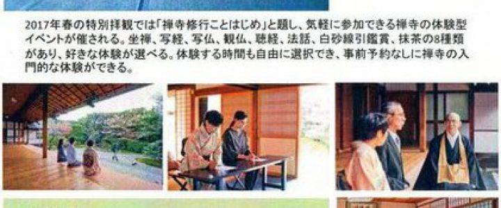 「禅寺体験ことはじめ」☆高台寺・圓徳院☆春の特別拝観