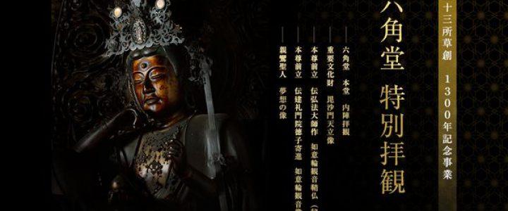池坊発祥の六角堂で秘仏2体を初公開