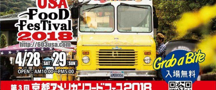 京都アメリカフードフェスティバル