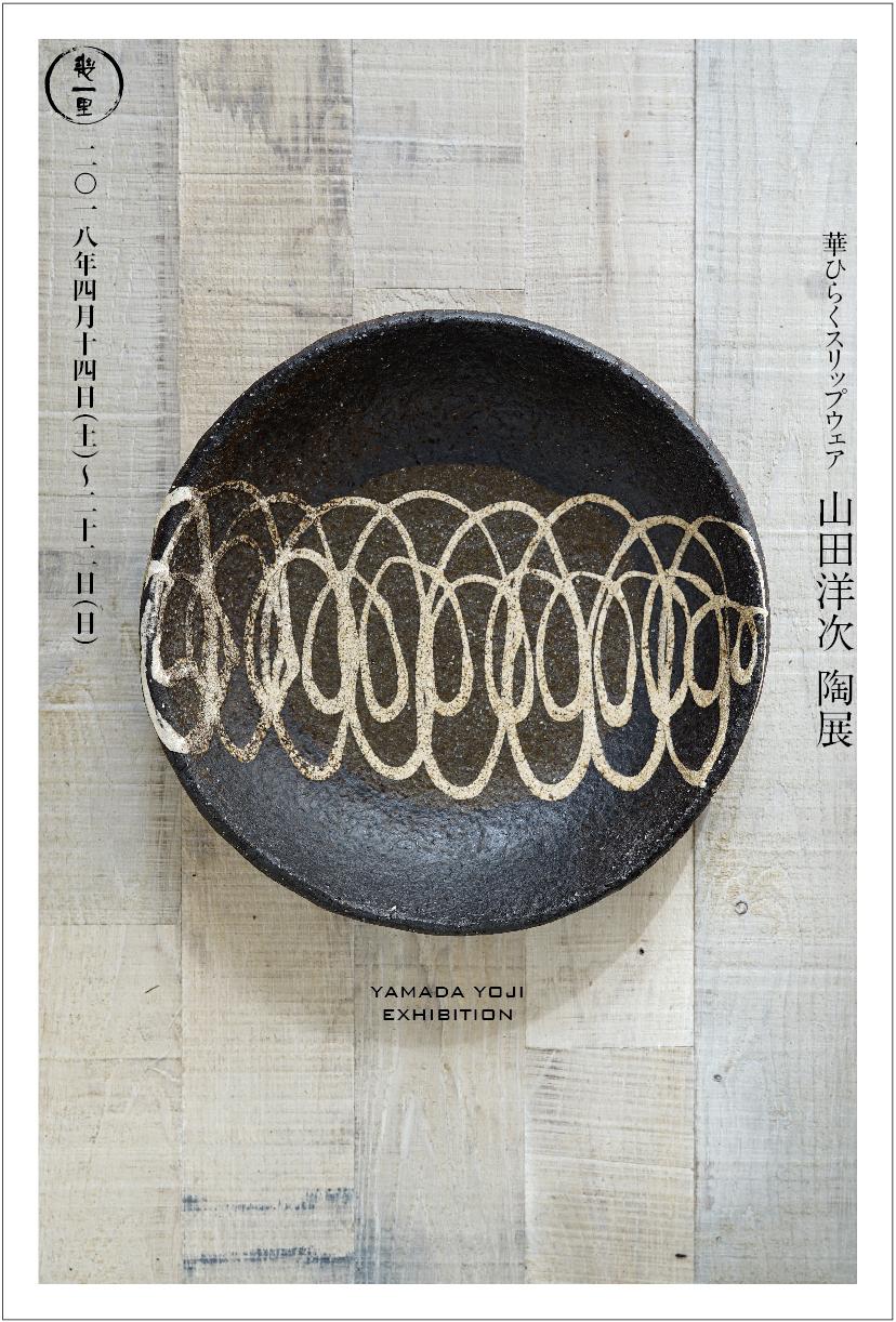 山田展DM1 (2)